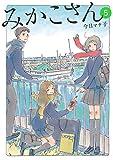 みかこさん(5) (モーニングコミックス)