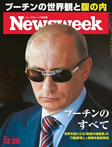 週刊ニューズウィーク日本版「特集:プーチンのすべて」 〈2016年12/20号〉 [雑誌]の詳細を見る