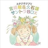 スタジオジブリ 宮崎駿&久石譲 サントラBOXを試聴する