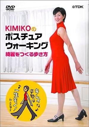 KIMIKOのポスチュアウォーキング~綺麗をつくる歩き方 [DVD]