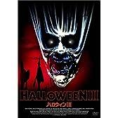 ハロウィンIII [DVD]