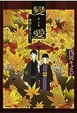 變愛-奇妙な恋人たち- / 浅岡 キョウジ のシリーズ情報を見る