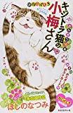 DXねこぱんち キジトラ猫の小梅さん ,15 (にゃんCOMI(A5判変型サイズ。ペーパーバックスタイル廉価版女性向け廉価コミックス))
