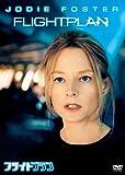 フライトプラン [DVD]
