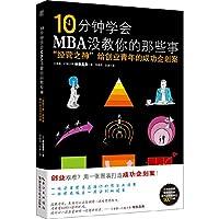 """10分钟学会MBA没教你的那些事 :""""经营之神""""给创业青年的成功企划案"""