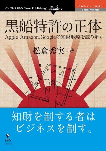 黒船特許の正体-Apple、Amazon、Googleの知財戦略を読み解く- (OnDeck Books(Next Publishing))の詳細を見る