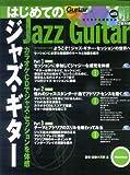 ギターマガジン はじめてのジャズギター カラオケCDでジャズセッションを体感 CD2枚付