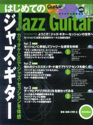 ギターマガジン はじめてのジャズギター カラオケCDでジャズセッションを体感 CD2枚付の詳細を見る