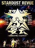 35th Anniversary スタ☆レビ大宴会 ~6時間大コラボレーションライブ~ [Blu-ray]
