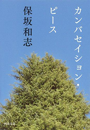 カンバセイション・ピース / 保坂 和志