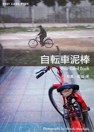 自転車泥棒Post Card Book (新風舎文庫―POST CARD BOOK)の詳細を見る