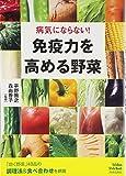 免疫力を高める野菜 (Seishun Style Book) 画像