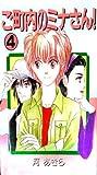 ご町内のミナさん! (4) (コミック―May's bests (823))