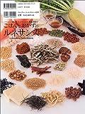 ごはんとおかずのルネサンス―心と身体を豊かにする日本の家庭料理 画像