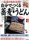 自分でつくる蕎麦・うどん―一流店の味を伝授! (Seibido mook)