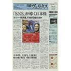 日経ヴェリタス 2017年11月26日号 「SNS」が導く日本株 ソニー・任天堂、FANG超えるか