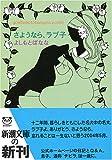 さようなら、ラブ子―yoshimotobanana.com〈6〉 (新潮文庫)