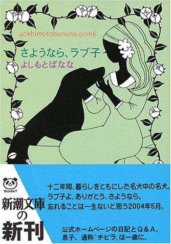 さようなら、ラブ子―yoshimotobanana.com〈6〉 (新潮文庫)の詳細を見る