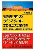 川島 博之 (著)(1)新品: ¥ 907ポイント:27pt (3%)7点の新品/中古品を見る:¥ 650より