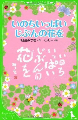 いのちいっぱい じぶんの花を (角川つばさ文庫)の詳細を見る