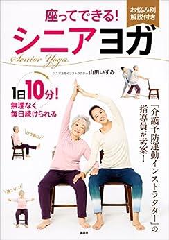 [山田いずみ]の座ってできる! シニアヨガ (講談社の実用BOOK)