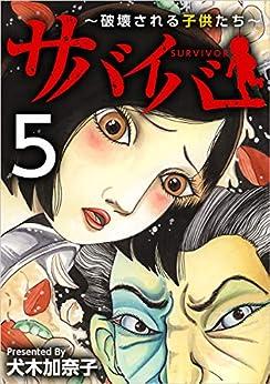 [犬木 加奈子]のサバイバー~破壊される子供たち~分冊版 5話 (まんが王国コミックス)