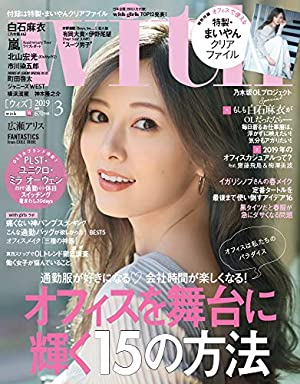 with(ウィズ) 2019年 03 月号 【表紙は白石麻衣(乃木坂46)/付録は特製まいやんクリアファイル】[雑誌]