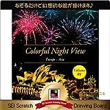セイ スクラッチ スクラッチブック Colorful Night View(Europe/Asia)