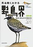 見る聞くわかる 野鳥界 識別編―色と形、声としぐさでの見分け方 画像