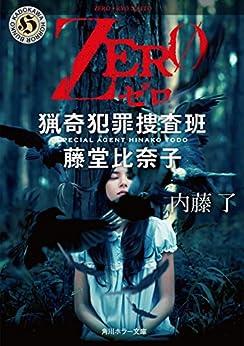 [内藤 了]のZERO 猟奇犯罪捜査班・藤堂比奈子 (角川ホラー文庫)