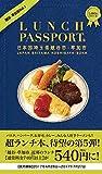 ランチパスポート越谷草加版vol.5 (ランチパスポートシリーズ)