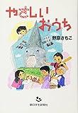 やさしいおうち (あさがく創作児童文学シリーズ2)