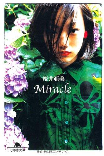 Miracle (幻冬舎文庫)の詳細を見る