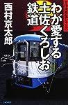 わが愛する土佐くろしお鉄道 (C・NOVELS)