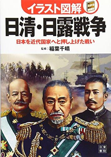 イラスト図解 日清・日露戦争 (イラスト図解シリーズ)