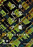 おなじ墓のムジナ 枕倉北商店街殺人事件 (角川書店単行本)