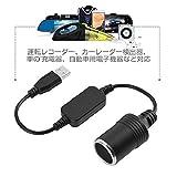 Lifepartner USBポート 12V 車用のシガレットライターソケット ドライビングレコーダーモバイル電源コード 車載充電器 駐車監視コンバーター メスの変換アダプタ メス変換アダプタコード 0.6M ブラック コード USB 電力変換器 ポータブルバッテリー