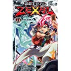 遊☆戯☆王ZEXAL 1 (ジャンプコミックス)