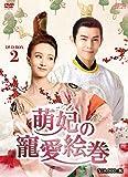 萌妃の寵愛絵巻 DVD-BOX2[DVD]