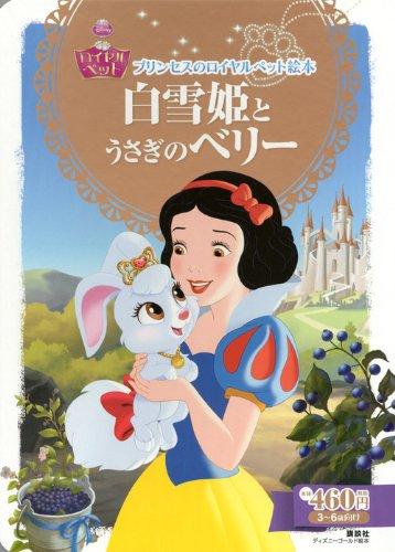 プリンセスのロイヤルペット絵本 白雪姫と うさぎの ベリー (ディズニーゴールド絵本)の詳細を見る