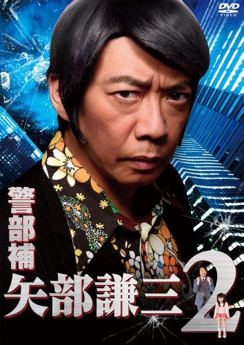 警部補 矢部謙三2 DVD BOXの詳細を見る