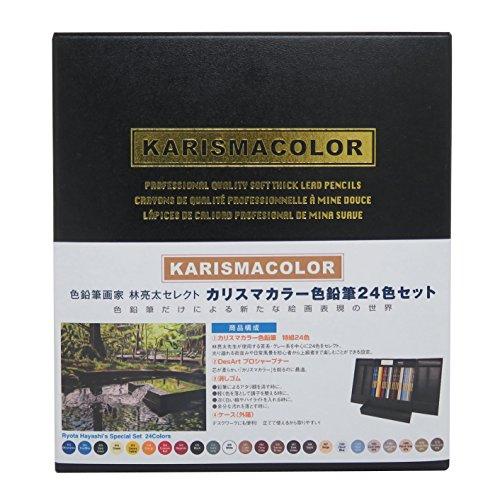 サンフォード 色鉛筆画家 林亮太セレクト カリスマカラー色鉛筆 24色セット