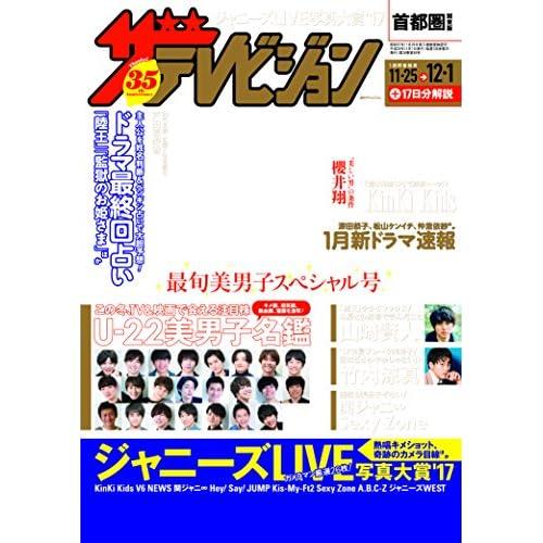 ザテレビジョン 首都圏関東版 2017年12/01号