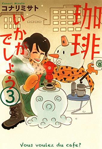 珈琲いかがでしょう 3巻 (マッグガーデンコミックスEDENシリーズ)