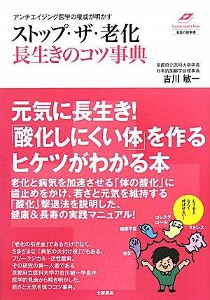 ストップ・ザ・老化 長生きのコツ事典―アンチエイジング医学の権威が明かす (Tsuchiya Healthy Books―名医の診察室)
