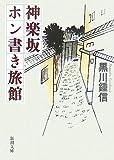 神楽坂ホン書き旅館 (新潮文庫)