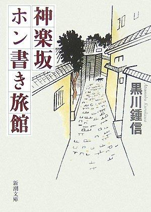 神楽坂ホン書き旅館 (新潮文庫)の詳細を見る