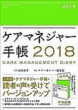 ケアマネジャー手帳2018