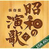 保存盤 昭和の演歌(7)昭和58年‾60年
