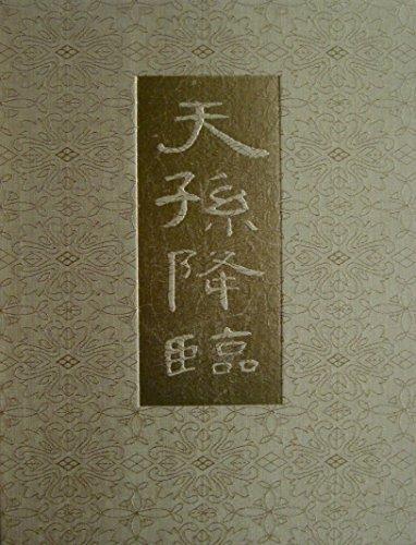 日本の神話〈3〉天孫降臨 (1983年)